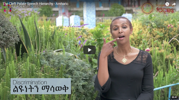 Resources for Speech Therapy in Ethiopia